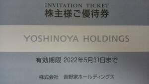 【吉野家】 株主優待券一冊