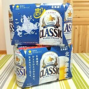 サッポロクラシック 12本 北海道限定ビール