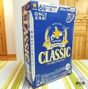 サッポロクラシック 350ml ×1ケース 北海道限定ビール