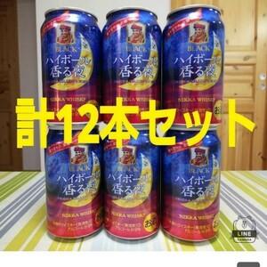北海道限定発売★ ハイボール香る夜 12本