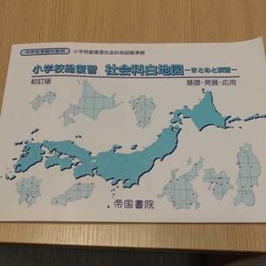 中学受験 社会科白地図