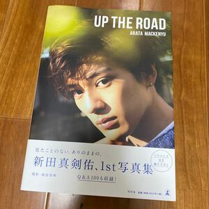 UP THE ROAD 通常版 新田真剣佑 帯付き