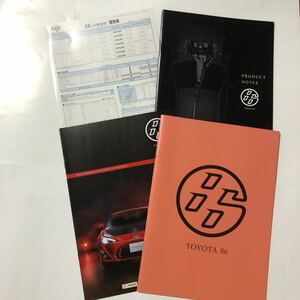 ◆即決◆自動車 カタログ トヨタ 86 ZN6系 TOYOTA 2012年 平成24年 おまけカタログ付