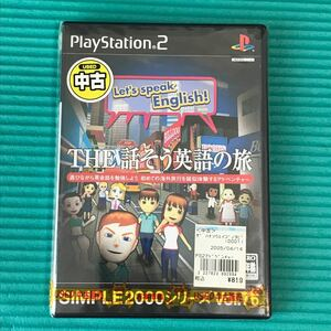 【PS2ソフト】THE話そう英語の旅