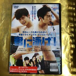 韓国映画 君に泳げ! イ・ジョンソク ソ・イングク 韓流 韓国ドラマ DVD
