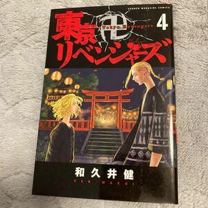 東京卍リベンジャーズ4巻 初版