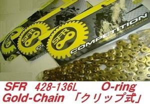 SFR ドライブチェーン 428-136L Oリング ゴールド クリップ式 DT230 ランツァ FZR250 ドラックスター SR500 SRX400 セロー225 XT250 CBX125