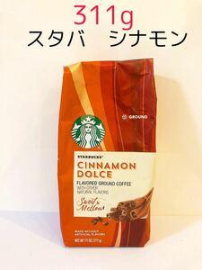 スターバックス STARBUCKS スターバックスコーヒー シナモン 311g