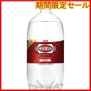 新品【★お勧め〇】ml×12本 アサヒ飲料 ウィルキンソン タンサン 強炭酸水 1000ml×12本♪★ZZCW