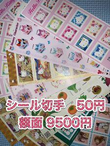 シール切手 シート 額面9500円