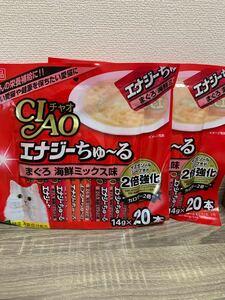 チャオ CIAO 猫用 エナジーちゅーる まぐろ海鮮ミックス味 SC-164(14g×20本)×2個