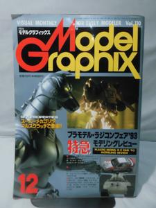 m) モデルグラフィックスNo.110 1993年12月号 特集 プラモデル・ラジコンフェア'93モデリングレビュー[1]X9982