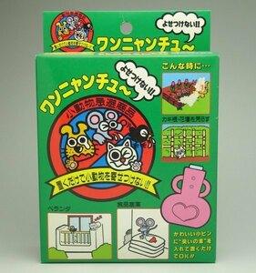 1円~犬、猫、ねずみを寄せ付けない!置くだけ 効果約1か月