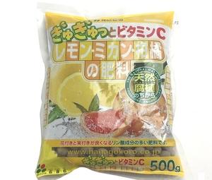 レモン・ミカン・柑橘の肥料 500g 【檸檬】【れもん】【果実】 00200-30