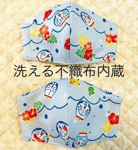 洗える不織布内蔵 子供 立体 接触冷感 インナー ハンドメイド 2枚セット