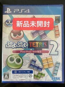 ぷよぷよテトリス 2 PS4 新品未開封
