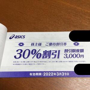 アシックス株主優待30%割引券1枚 数量10 有効期間2022年3月31日