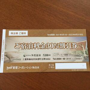 東建コーポレーション株主優待券 1枚 ホテル多度温泉ご宿泊30%割引券 有効期限:2022年8月31日