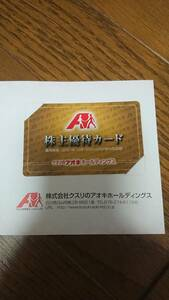 クスリのアオキ 株主優待カード 5%割引 男性名義 (株主優待)
