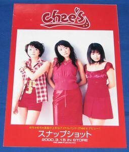 E6[チラシ]chee's チーズ スナップショット◆販促チラシ チェキッ娘 新井利佳 藤岡麻美 上田愛美