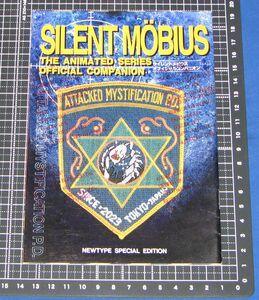 ◆サイレントメビウス オフィシャルコンパニオン◆麻宮騎亜 月刊ニュータイプ1998年7月号付録