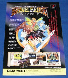 E3[チラシ][プレイステーション]BRAVE PROVE ブレイヴ プローヴ◆販促チラシ PS データウエスト