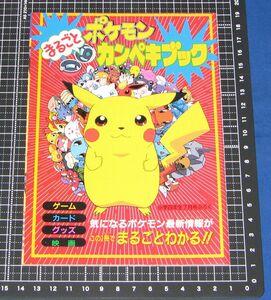 ◆まるごと ポケモン カンペキブック◆ポケットモンスター 小学四年生 1998年7月号付録