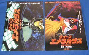 D8[チラシ]OVA クイーンエメラルダス VOL.1/2 ビデオ LD発売告知◆販促チラシ 松本零士 銀河鉄道999