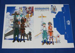 D5◆ふしぎの海のナディア DVDシリーズ ペーパークラフト◆庵野秀明 ガイナックス