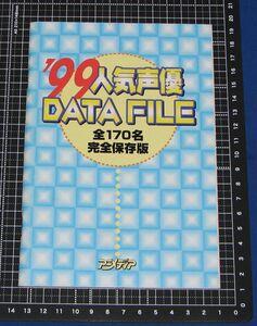 ◆1999年 人気声優データファイル 全170名完全保存版◆アニメディア1999年7月号付録