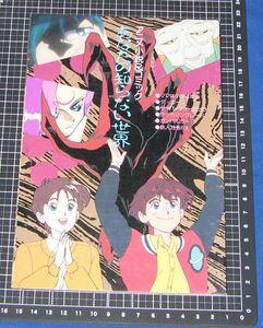 ◆アニメ小説&コミック あなたの知らない世界◆ママは小学4年生 ダ・ガーン サイバーフォーミュラ 鉄人28号FX アニメディア付録