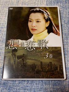 悲しき恋歌DVD 3巻