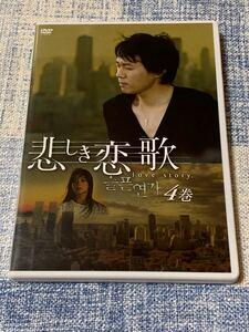 悲しき恋歌DVD4巻