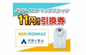 ノンアイロンマックス シャツ11円 引換券 洋服の青山 男女対象 サイズ選択可 Yシャツ クーポン NON IRONMAX ギフト