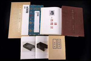 ◆天香楼◆中国の古印・拓本資料・洗硯閑話 他 書籍 経年時代物 AG2067