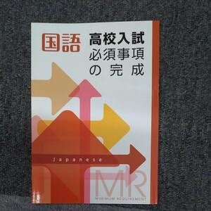 国語 高校入試必須事項の完成 漢字 慣用句 ことわざ 四字熟語など