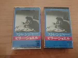 ★ビリー・ジョエル Billy Joel ★ストレンジャー The Stranger 国内盤 歌詞カード付 等 ★2 カセットテープ ★中古品