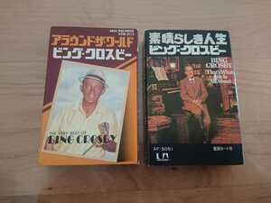 ★ビング・クロスビー Bing Crosby★アラウンドザワールド Around the World 国内盤 紙ケース付 歌詞カード付等★2 カセットテープ★中古品
