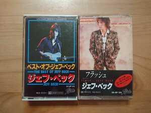 ★ジェフ・ベック Jeff Beck ★ザ・ベスト・オブ・ジェフ・ベック The Best of Jeff Beck 国内盤等 ★2 カセットテープ ★中古品