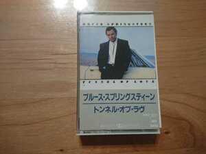 ★ブルース・スプリングスティーン Bruce Springsteen ★トンネル・オブ・ラヴ Tunnel of Love ★歌詞カード付 ★カセットテープ ★中古品