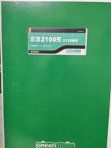 GREENMAX 50560 京急2100形 2133編成 8両編成セット