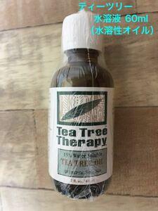 《送料無料》高品質 ティーツリーオイル15%水溶液 60ml 《ティーツリーセラピー》(水溶性 精油 アロマオイル エッセンシャルオイル)