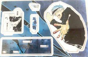 呪術廻戦 アクリルスタンド バースデイ バースデー 場面ジオラマフィギュア 五条悟 2020 12.7 JUMP SHOP ジャンプショップ 1個