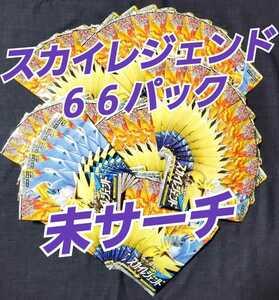 【送料無料】スカイレジェンド 66パック ポケカ 拡張パック 未開封 未サーチ ポケモンカード