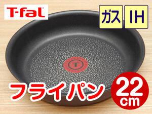 ティファールT-fal「インジニオ・ネオ」IH対応 フライパン 22cm ブルゴーニュ・エクセレンス*新品