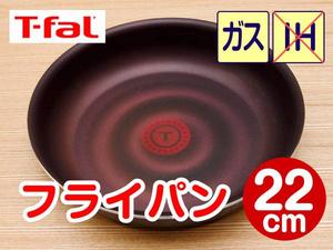 ティファールT-fal「インジニオ・ネオ」フライパン 22cm マホガニー・プレミア*新品