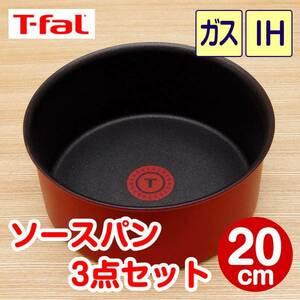 ティファールT-fal「インジニオ・ネオ」IH対応 ソースパン 20cm 3点セット ルビー・エクセレンス*新品