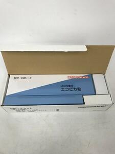 【未使用品】★長谷川電機 充電式LED作業灯 EWL3SET ITQEP0ABLVHK