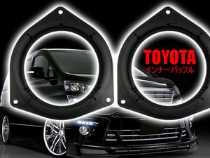 トヨタ スピーカー インナー バッフル 17㎝ 厚20mm プリウス/10
