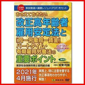 セミナーDVD 日本法令 おさえておきたい改正高年齢者雇用安定法と〔同一労働同一賃金〕パートタイム・有期雇用労働法の重要ポイント